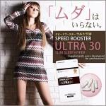 スピードブースターウルトラ30 3袋セット+1袋オマケで大特価!