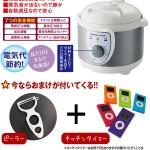 アルコレ 圧力式電気鍋が最安値&オマケ付き!