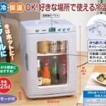 25リットル冷温庫がお買い得!