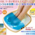 家庭用紫外線治療器 NEW UVフットケアがお買い得!