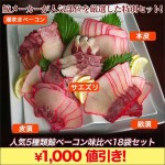 鯨ベーコン 味比べ18袋セットが今なら1,000円引き!