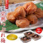 紀州・南高梅「完熟つぶれ梅」3kgセットがお買い得!