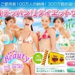 マイクロスピード ノンスポーツダイエット6箱セットがお買い得!