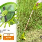 充電式 強力コードレス草刈機が今なら5%OFF特価!