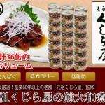 元祖くじら屋の鯨大和煮缶(須の子)合計12缶が激安!