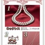 宇和島産あこや 豪華本真珠セット各種がお買い得!