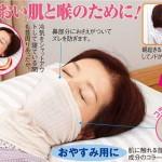 コラーゲン入 おやすみマスク&ネックウォーマー 5枚組がお買い得!