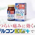 グルコンEX錠プラスが初回限定お試し価格!
