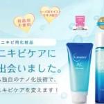 ルナメアAC 1週間お手入れキット1,000円キャンペーン