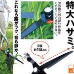 スーパー刈太郎が値引き特価で販売中!