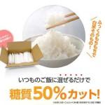 無農薬こんにゃく米がお試し価格で今だけ16%オフ!