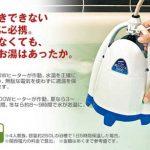 スーパー風呂バンス1000がウェブ限定で割引価格!