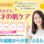 ハニーサンゴ石鹸が5大特典付きでお得!