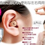 ニコンエシロール補聴器がネット限定5%オフ+10日間お試し付き!