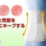 骨骨先生の新腰用サポートベルトが割引販売中!