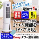 スリムタワー冷風扇がポイント10倍&送料無料でお買い得!
