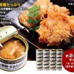 カレイの縁側醤油煮込み24缶セットがお買い得!