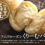 八天堂のくりーむパンが生まれ変わって新登場!