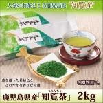 鹿児島県産「知覧茶」2Kgセットがお買い得!