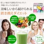 マイクロダイエットが特別プレゼント付きでお得!