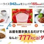 美容液ダイエットシェイクが初回限定20%OFF!