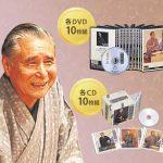 米朝落語全集 DVDがネット限定でディスカウント中!