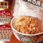吉野家牛丼の具 大盛セット 10食&20食が5%OFF特価!