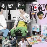 蔵出し名作吉本新喜劇 花紀京・岡八郎 DVD5枚組が特価!
