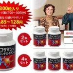 グルコサミン&MSM&コンドロイチン粒がセットでお買い得!