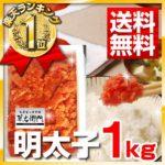 わけあり 明太子 1kgが激安で送料無料!