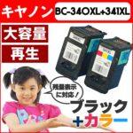 BC-341XL+BC-340XL 再生インクカートリッジ2個セットが安い!