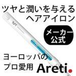 Areti ストレートヘアアイロンが大人気!
