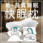 スージーAS快眠枕がクーポン使用で10%OFF!