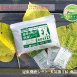 薬草GENKI樹液シートEXがネット特価!