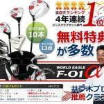 ワールドイーグル F-01α メンズフルセットが大特価!