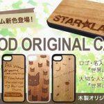 ロゴ・イラストが入れられるiPhone 木製ケースが大人気!
