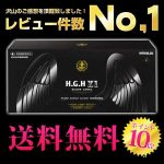 HGH X1 BLACK LABELが大特価!