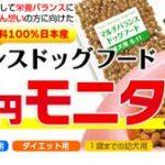 マルチバランスドッグフード 980円モニター募集中!