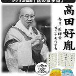 高田好胤の法話「話の散歩道」CD集のお求めはこちら!