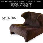 匠の腰楽座椅子 コンフォシートはここが最安値!