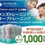 早漏の新しい改善方法 TENGAトレーニングカップ