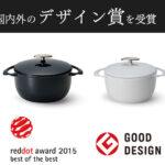 超軽量の鋳物ホーロー鍋ユニロイがプレゼントキャンペーン中!